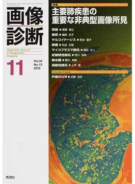 画像診断 Vol.35No.13(2015−11) 特集主要肺疾患の重要な非典型画像所見