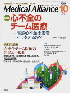 Medical Alliance 地域包括ケア時代の医療者におくる Vol.1No.4(2015−10) 特集心不全のチーム医療