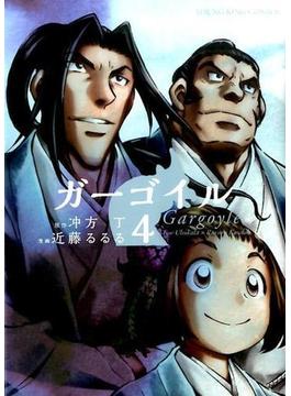 ガーゴイル 4 (コミック)