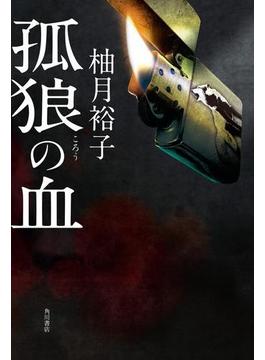孤狼の血(角川書店単行本)
