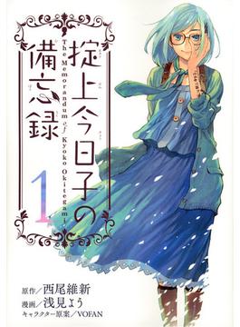 掟上今日子の備忘録 1 (月刊少年マガジン)(KCデラックス)