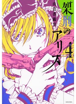 架刑のアリス 4 (ARIA)(KCxARIA)