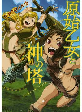 原始乙女と神の塔 (ヤングマガジン)(ヤンマガKC)