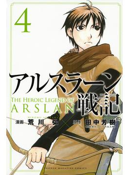 アルスラーン戦記 4 (講談社コミックスマガジン)(少年マガジンKC)