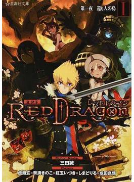 RPFレッドドラゴン (星海社文庫) 7巻セット(星海社文庫)