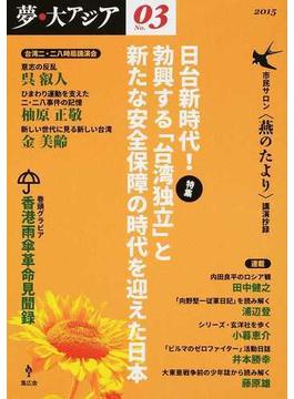 夢・大アジア オピニオン季刊誌 No.03(2015) 特集日台新時代の新たな安全保障