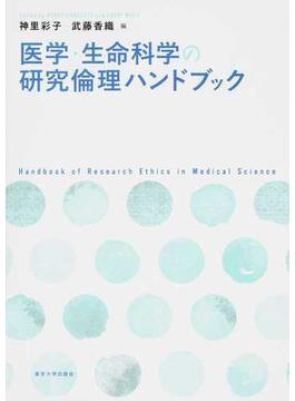 医学・生命科学の研究倫理ハンドブック