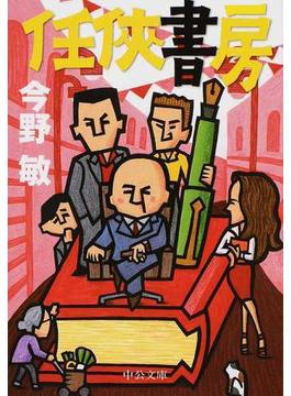 任俠書房 改版(中公文庫)