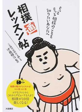 相撲「通」レッスン帖 もっともっと相撲のことを知りたいあなたへ