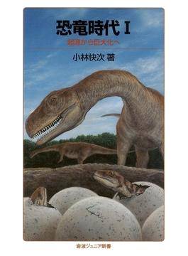 恐竜時代I