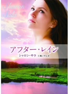 アフター・レイン(MIRA文庫)