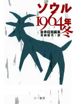 ソウル1964年冬 金承鈺短編集