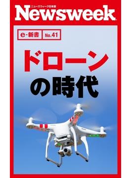 ドローンの時代(ニューズウィーク日本版e-新書No.41)