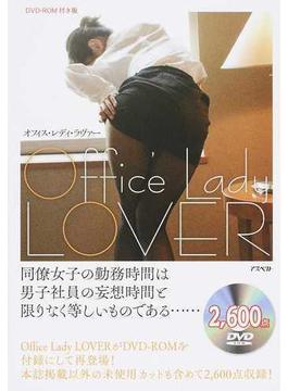 Office Lady LOVER DVD−ROM付き版