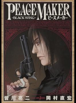 PEACE MAKER ―BLACK WING―(ジャンプジェイブックスDIGITAL)