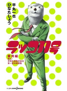 ラッコ11号 番貝編 闘え!平帆水産株式会社第一宣伝部部長(ジャンプジェイブックスDIGITAL)