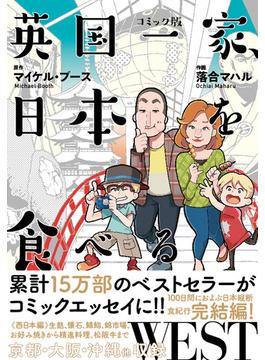 英国一家、日本を食べる WEST コミック版