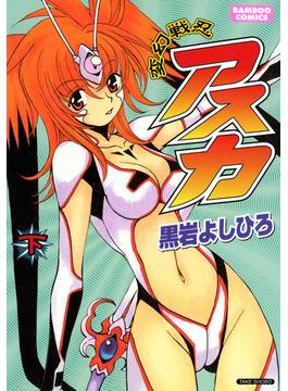 変幻戦忍アスカ  (下)(バンブーコミックス)