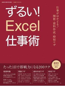 ずるい!Excel仕事術(コンピュータムック)