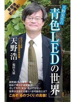 天野先生の「青色LEDの世界」 光る原理から最先端応用技術まで