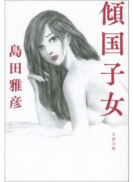 傾国子女(文春文庫)