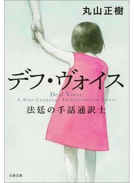 デフ・ヴォイス 法廷の手話通訳士(文春文庫)