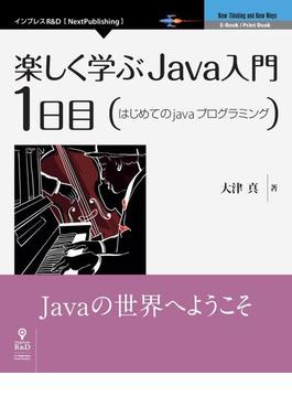 楽しく学ぶJava入門[1日目]はじめてのJavaプログラミング