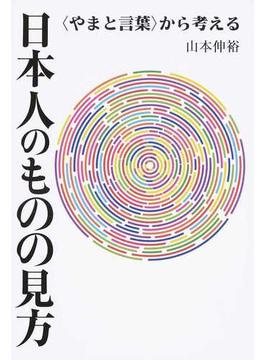 日本人のものの見方 〈やまと言葉〉から考える