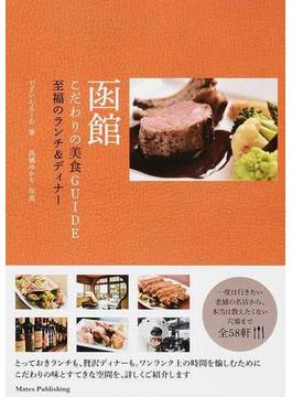 函館こだわりの美食GUIDE 至福のランチ&ディナー