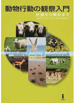 動物行動の観察入門 計画から解析まで