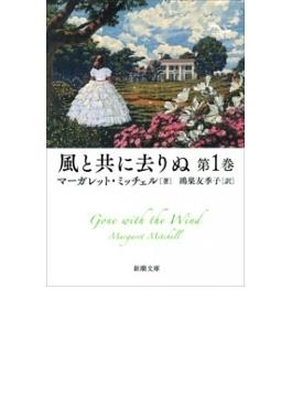 風と共に去りぬ 第1巻(新潮文庫)(新潮文庫)