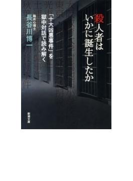 殺人者はいかに誕生したか―「十大凶悪事件」を獄中対話で読み解く―(新潮文庫)