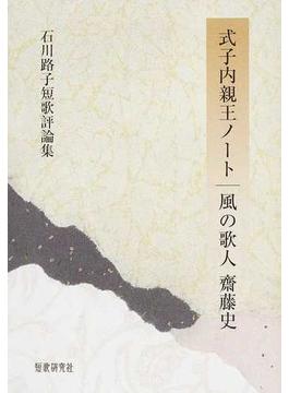 式子内親王ノート|風の歌人齋藤...