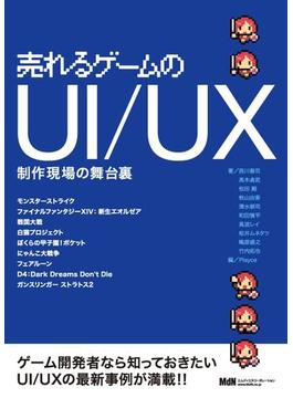 売れるゲームのUI/UX  制作現場の舞台裏