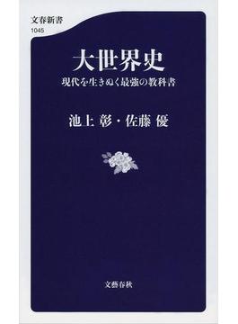 大世界史 現代を生きぬく最強の教科書(文春新書)