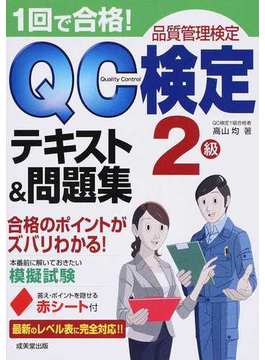 1回で合格!QC検定2級テキスト&問題集 品質管理検定