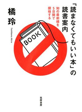 「読まなくてもいい本」の読書案内 知の最前線を5日間で探検する