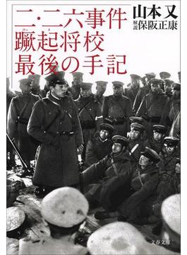 二・二六事件蹶起将校 最後の手記(文春文庫)