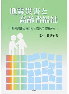 地震災害と高齢者福祉 阪神淡路と東日本大震災の経験から