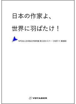 日本の作家よ、世界に羽ばたけ!(NPO法人日本独立作家同盟セミナー講演録)