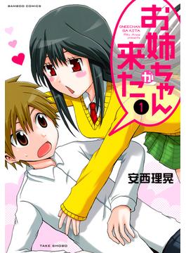 【全1-10セット】お姉ちゃんが来た(バンブーコミックス 4コマセレクション)