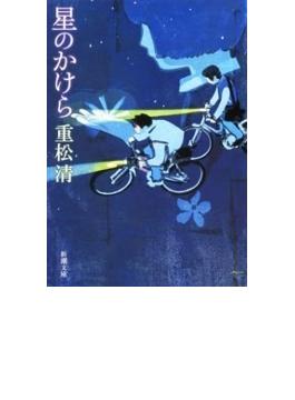 星のかけら(新潮文庫)