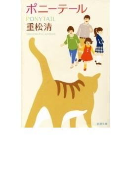 ポニーテール(新潮文庫)