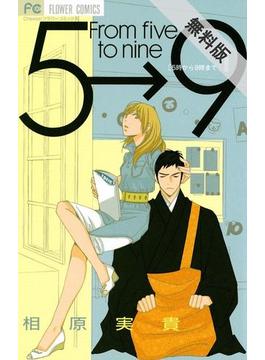 【期間限定 無料お試し版】5時から9時まで 1(フラワーコミックス)