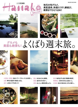Hanako SPECIAL よくばり週末旅。