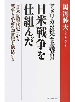 馬渕睦夫 - アメリカの社会主義者が日米戦争を仕組んだ