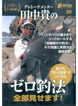 グレトーナメンター田中貴の「ゼロ釣法」全部見せます![DVD]