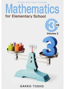 Mathematics for Elementary School 2015−3rd Grade Volume2