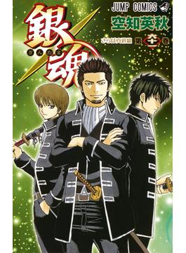 銀魂 第61巻 さらば真選組(ジャンプコミックス)