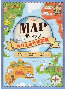 ザマップぬりえ世界地図帳 大人も子どもも楽しめる自分で作る新